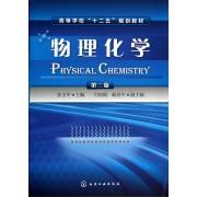 物理化学(第2版高等学校十二五规划教材)