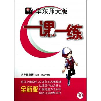 八年级英语(附光盘N版第2学期全新版)/华东师大版一课一练