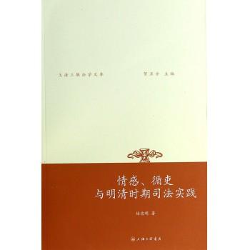 情感循吏与明清时期司法实践/上海三联法学文库