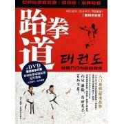 跆拳道快速入门与实战技术(附光盘畅销全彩版)