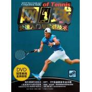网球快速入门与实战技术(附光盘畅销全彩版)