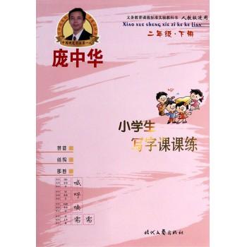 庞中华小学生写字课课练(2下人教版适用)