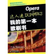 我的第一本歌剧书(附光盘)