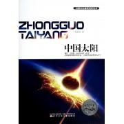 中国太阳(获奖佳作珍藏版)/中国科幻名家获奖佳作丛书