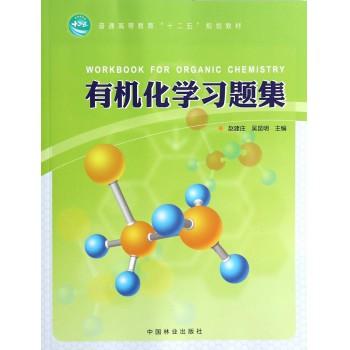 有机化学习题集(普通高等教育十二五规划教材)