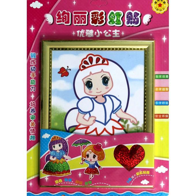 优雅小公主(适用年龄3岁以上)/绚丽彩虹贴