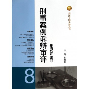 刑事案例诉辩审评--集资诈骗罪/刑法分则实务丛书