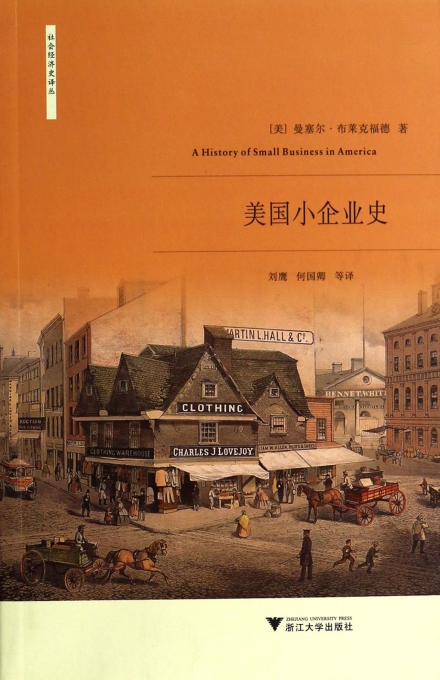 美国小企业史/社会经济史译丛