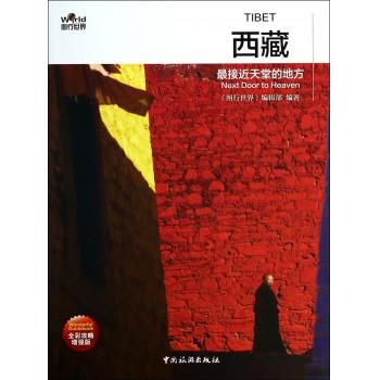 西藏(*接近天堂的地方全彩攻略增强版)/图行世界