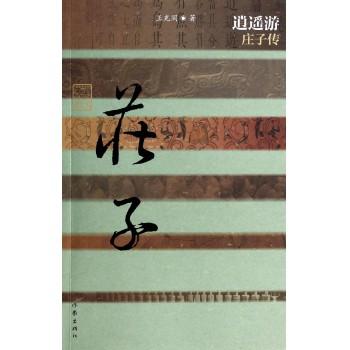 逍遥游(庄子传)