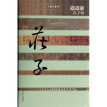 逍遥游(庄子传)(精)