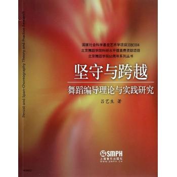坚守与跨越(舞蹈编导理论与实践研究)/北京舞蹈学院60周年系列丛书