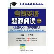 考博英语题源阅读(1博士研究生入学考试英语辅导用书)