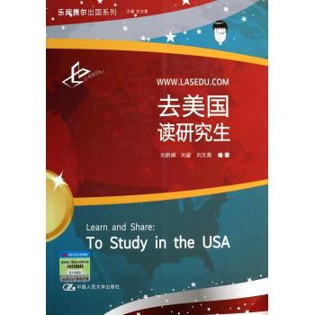 去美国读研究生/乐闻携尔出国系列