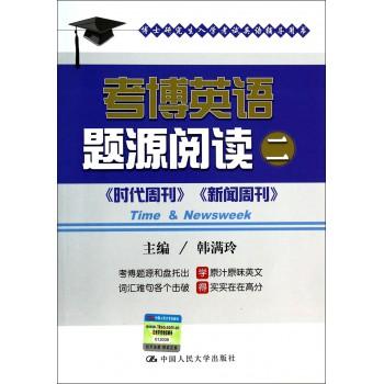 考博英语题源阅读(2博士研究生入学考试英语辅导用书 )