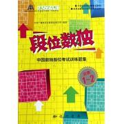 段位数独(中国数独段位考试训练题集业余1-2)