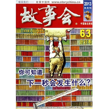 故事会(2013半月刊63合订本)