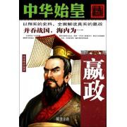 中华始皇(嬴政)