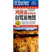 河南省及周边自驾游地图/中国分省自驾游系列