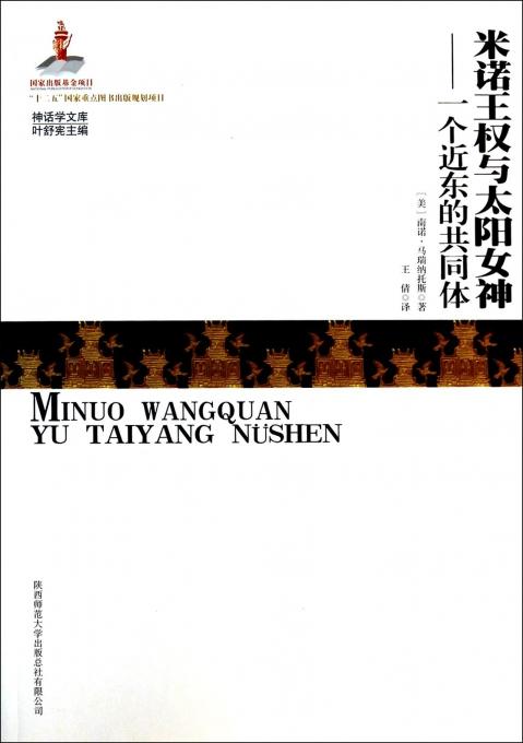 米诺王权与太阳女神--一个近东的共同体/神话学文库
