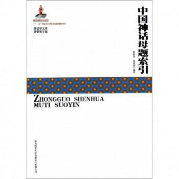 中国神话母题索引/神话学文库
