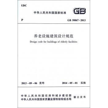 养老设施建筑设计规范(GB50867-2013)/中华人民共和国国家标准