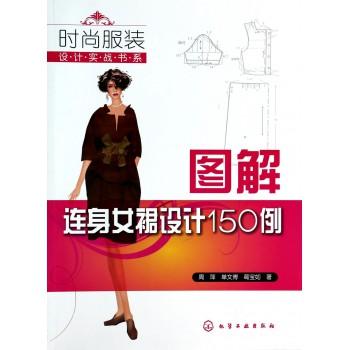 图解连身女裙设计150例/时尚服装设计实战书系