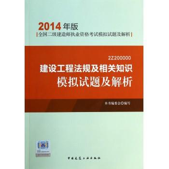 建设工程法规及相关知识模拟试题及解析(2014年版2Z200000)/全国二级建造师执业资格考试模拟试题及解析