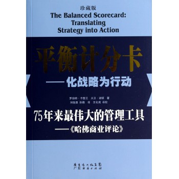 平衡计分卡--化战略为行动(珍藏版)