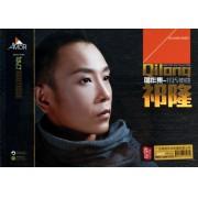 CD祈隆唱作集(祈氏神曲)