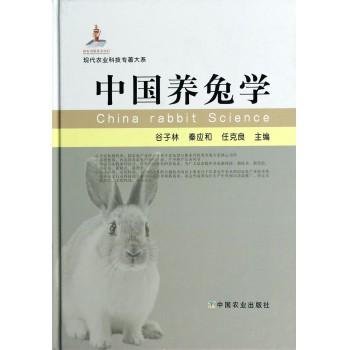 中国养兔学(精)/现代农业科技专*大系