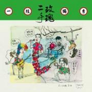 CD二手玫瑰一枝独秀(新索)