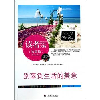 别辜负生活的美意(精华版)/读者文摘