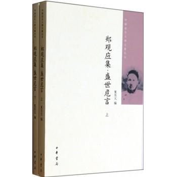 郑观应集盛世危言(上下)/中国近代人物文集丛书