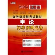申论标准预测试卷(2014陕西省公务员录用考试教材)
