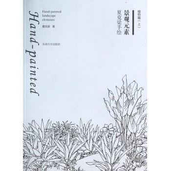 夏克梁手绘景观元素(植物篇上)