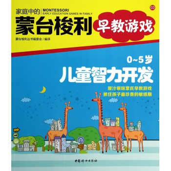 0-5岁儿童智力开发/家庭中的蒙台梭利早教游戏