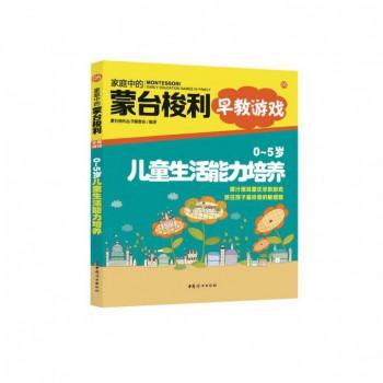 0-5岁儿童生活能力培养/家庭中的蒙台梭利早教游戏