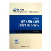 建设工程施工管理真题汇编及解析(2014年版2Z100000)/全国二级建造师执业资格考试真题汇编及解析