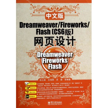 中文版Dreamweaver\Fireworks\Flash<CS6版>网页设计(附光盘)