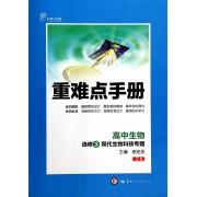 高中生物(选修3现代生物科技专题ZK创新升级版)/重难点手册