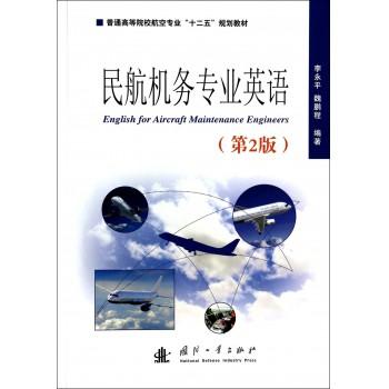 民航机务专业英语(第2版普通高等院校航空专业