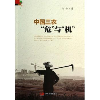 中国三农危与机