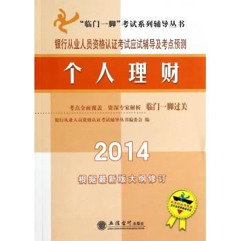 个人理财(2014银行从业人员资格认证考试应试辅导及考点预测)/临门一脚考试系列辅导丛书