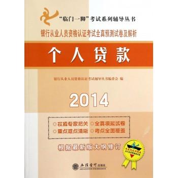 个人贷款(银行从业人员资格认证考试全真预测试卷及解析2014)/临门一脚考试系列辅导丛书