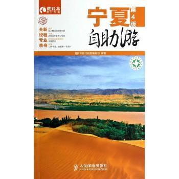 宁夏自助游(第4版)/藏羚羊自助游系列/藏羚羊旅行指南