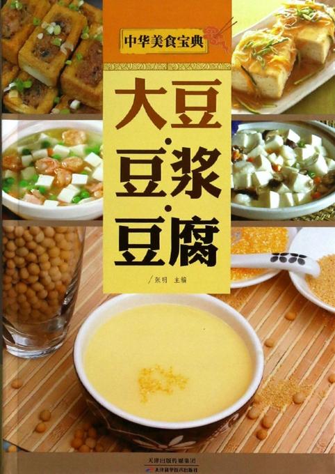 大豆豆浆豆腐