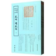 钦定四库全书(茶经续茶经共2册)
