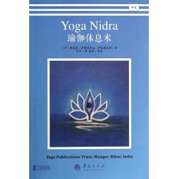 瑜伽休息术/悠季丛书经典系列
