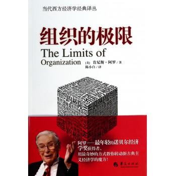 组织的*限/当代西方经济学经典译丛